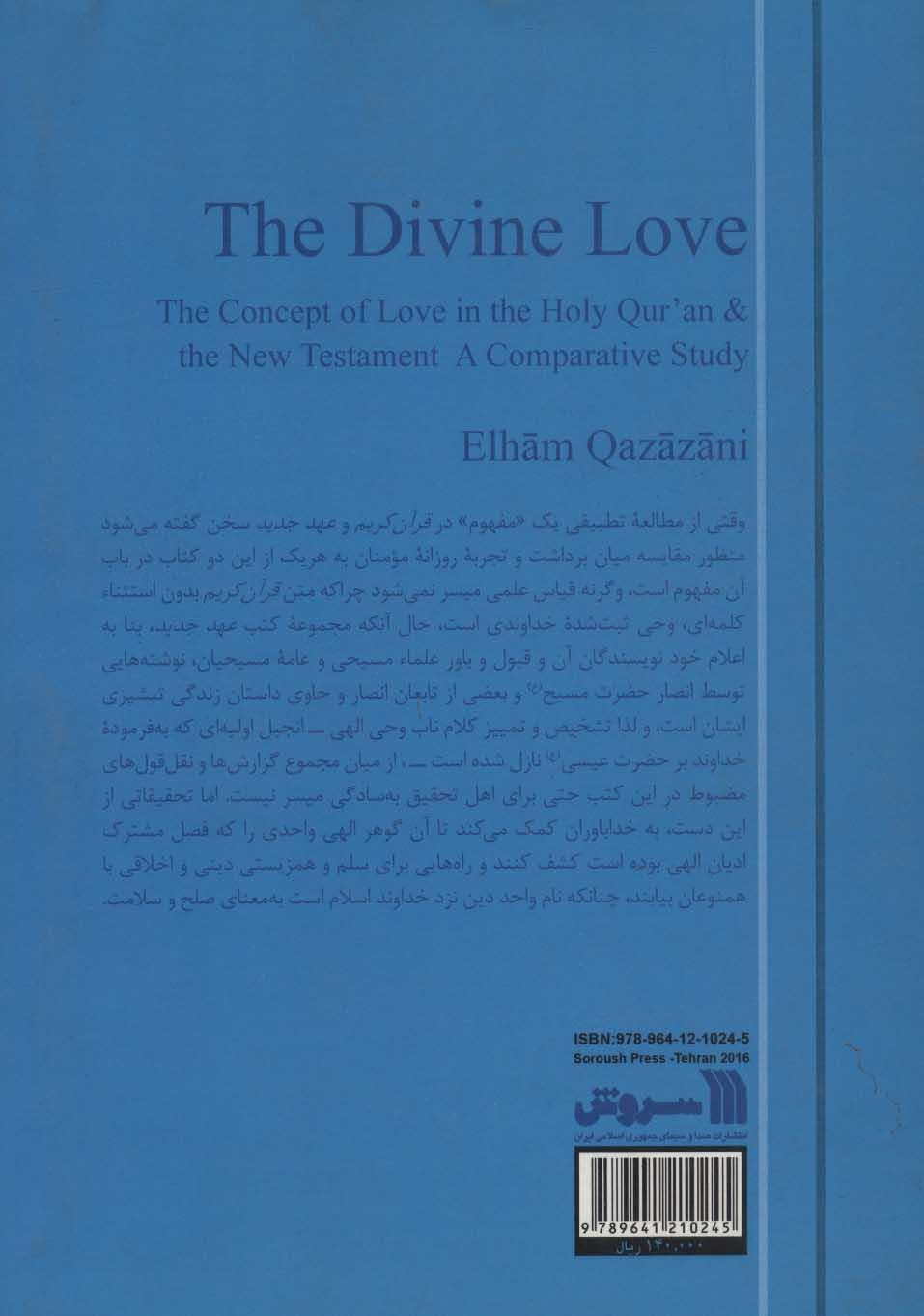 محبت الهی (بررسی تطبیقی مفهوم محبت در قرآن کریم و عهد جدید)