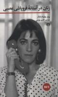 زنان در آستانه فروپاشی عصبی (خوانش فیلم)