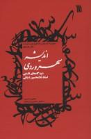 اندیشه سهروردی:دیدگاه های فلسفی استاد غلام حسین دینانی (معرفت11)