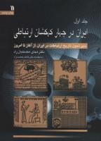ایران در چهار کهکشان ارتباطی (سیر تحول تاریخ ارتباطات در ایران،از آغاز تا امروز)،(3جلدی)