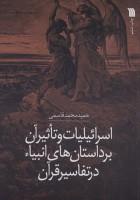 اسرائیلیات و تاثیر آن بر داستان های انبیاء در تفاسیر قرآن