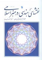 نقش های هندسی در هنر اسلامی