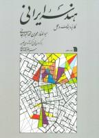هندسه ایرانی (کاربرد هندسه در عمل)