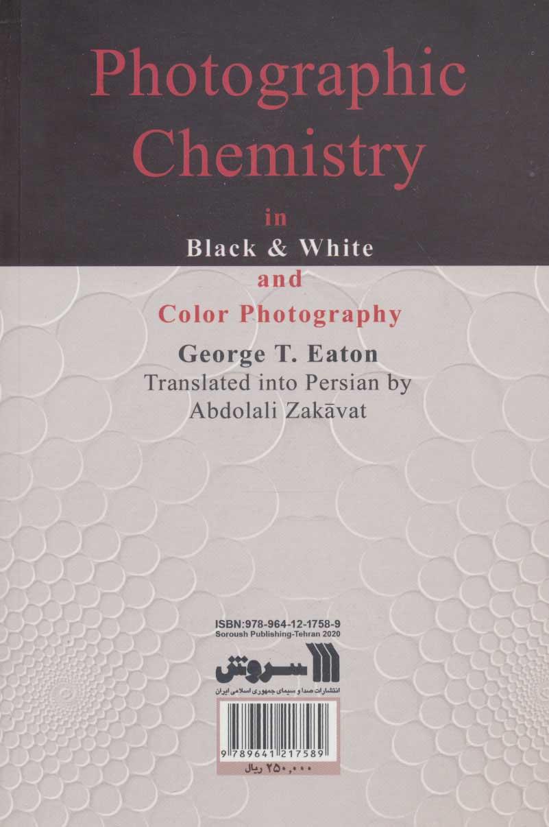 شیمی عکاسی (در عکاسی سیاه-سفید و رنگی)