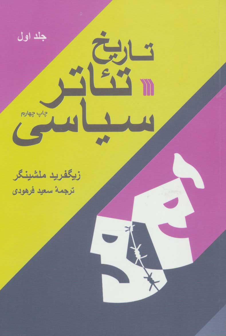 تاریخ تئاتر سیاسی (2جلدی)