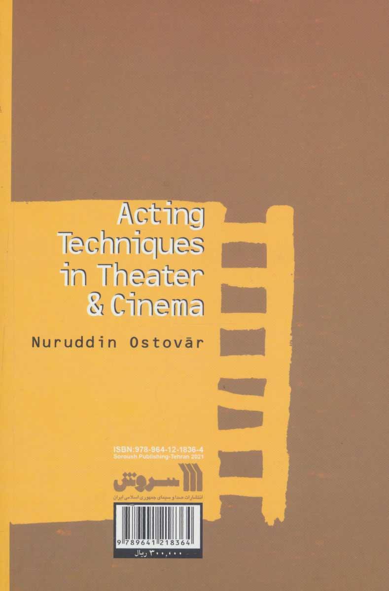 فنون بازیگری در تئاتر و سینما