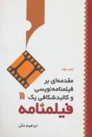 مقدمه ای بر فیلمنامه نویسی و کالبد شکافی یک فیلمنامه