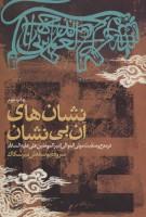 نشانه های آن بی نشان (در مدح و منقبت مولی الموالی امیرالمومنین علی (ع))