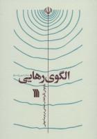 الگوی رهایی (بازخوانی تاثیر انقلاب اسلامی در عرصه جهانی)