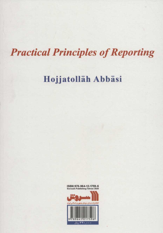 اصول کاربردی خبرنگار