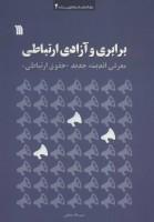 برابری و آزادی ارتباطی (معرفی اندیشه جدید «حقوق ارتباطی»)،(مطالعات انتقادی رسانه 2)