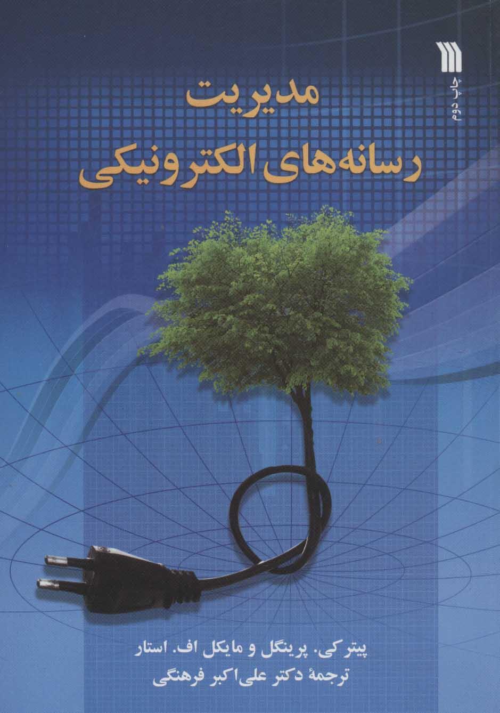مدیریت رسانه های الکترونیکی