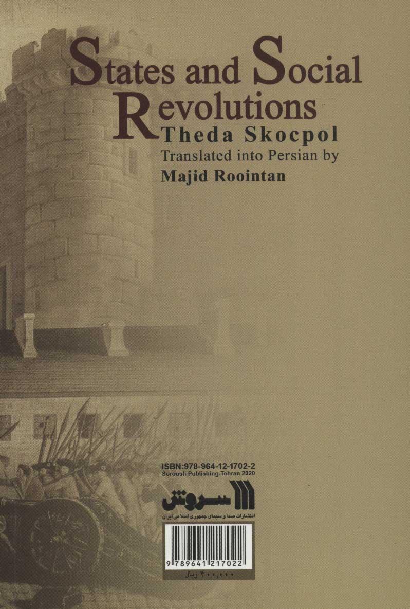 دولتها و انقلابهای اجتماعی