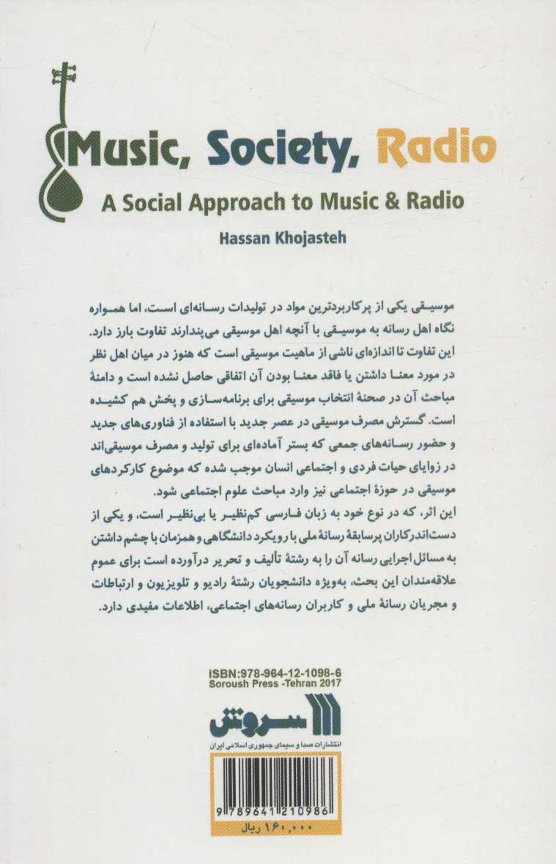 جامعه،موسیقی،رادیو (رویکردی اجتماعی به موسیقی و رادیو)