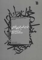 خواجه نصیرالدین طوسی:دیدگاه های فلسفی استاد غلامحسین دینانی (معرفت 5)
