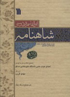 شاهنامه (همراه با مجموعه مینیاتورها و صفحات مذهب نسخه دوره بایسنقری)