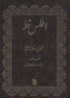 اطلس خط (تحقیق در خطوط اسلامی)
