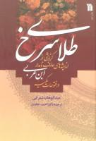 طلای سرخ (گزارشی از اندیشه های عارف نامدار ابن عربی در فتوحات مکیه)