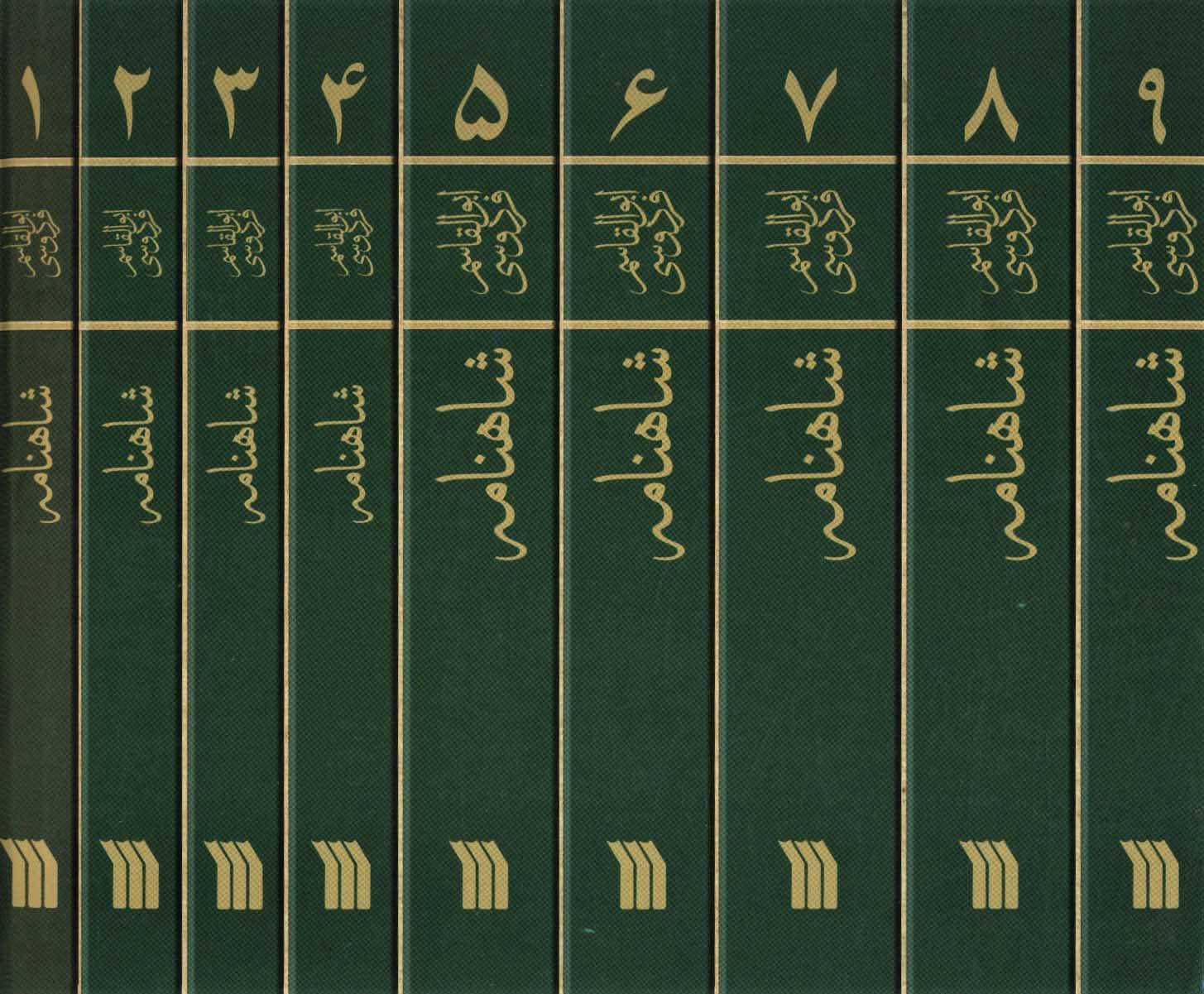 شاهنامه فردوسی (9جلدی،باجعبه)
