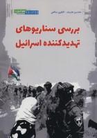 بررسی سناریوهای تهدید کننده اسرائیل