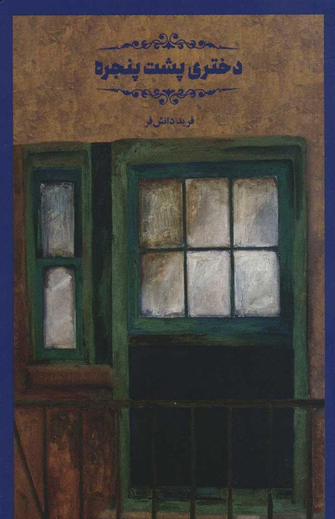 دختری پشت پنجره (اتاق تجربه)
