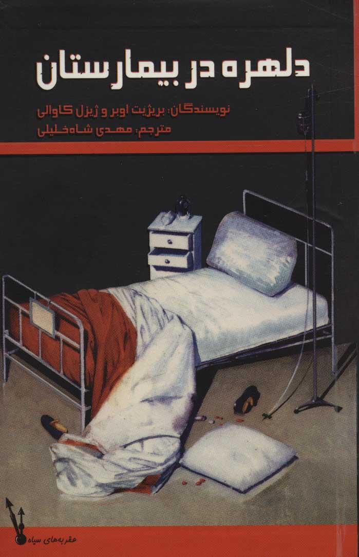 دلهره در بیمارستان (عقربه های سیاه)