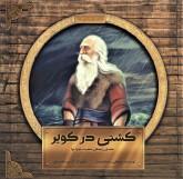 کشتی در کویر:داستان زندگی حضرت نوح (ع)،(داستان های پیامبران خدا)
