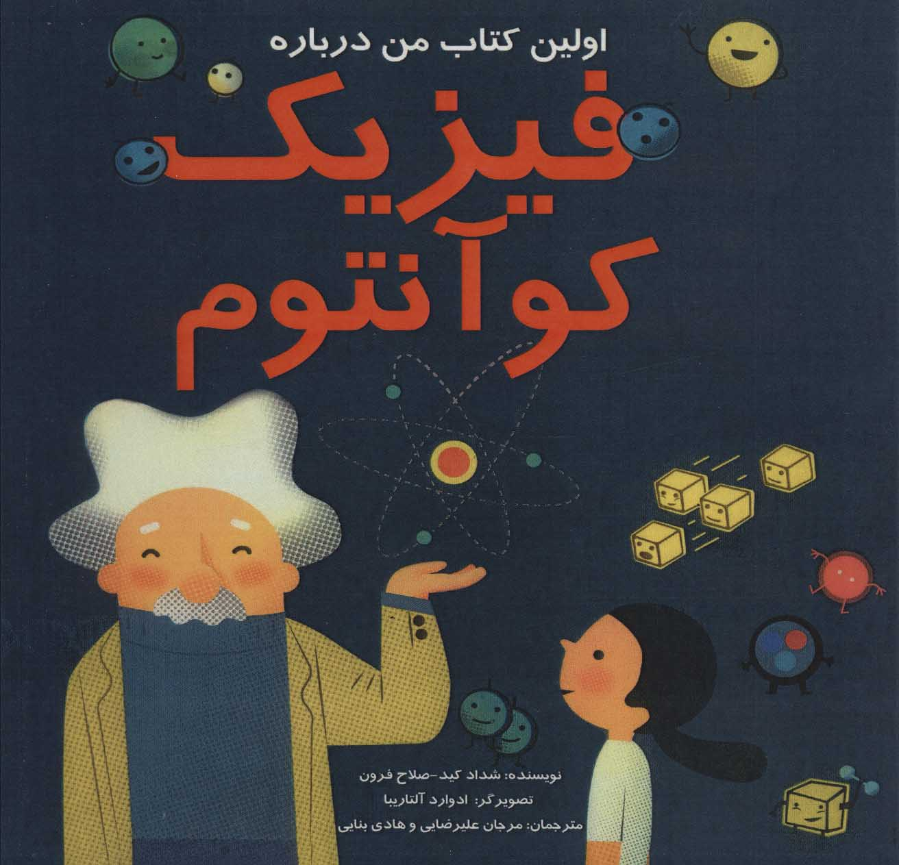 اولین کتاب من درباره فیزیک کوآنتوم (گلاسه)