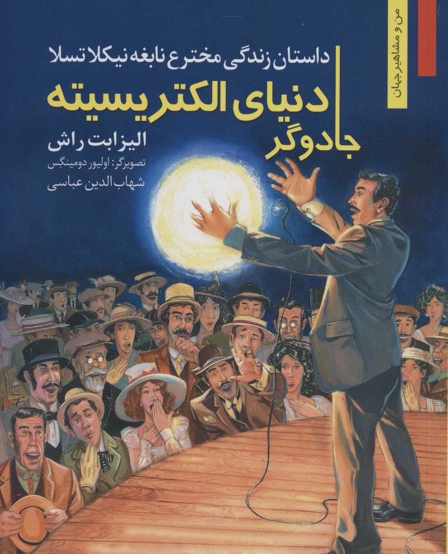 جادوگر دنیای الکتریسیته:داستان زندگی مخترع نابغه نیکلا تسلا (من و مشاهیر جهان13)