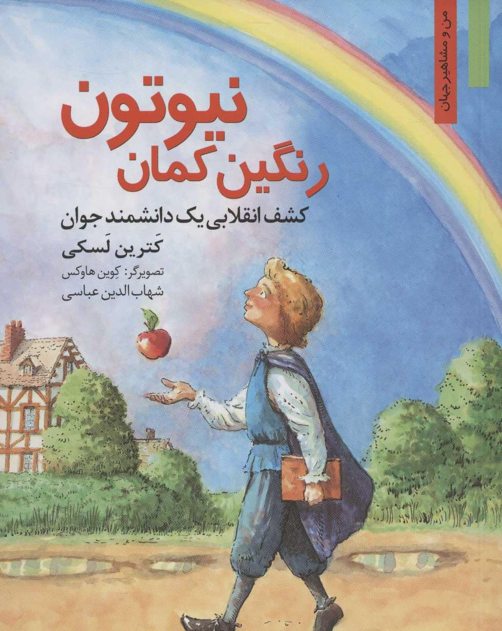رنگین کمان نیوتون:کشف انقلابی یک دانشمند جوان (من و مشاهیر جهان14)