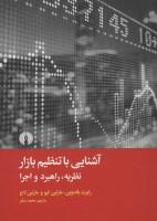 آشنایی با تنظیم بازار (نظریه،راهبرد و اجرا)