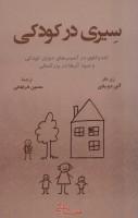 سیری در کودکی:کند و کاوی در آسیب های دوران کودکی و نمود آن ها در بزرگسالی (مدرسه زندگی)