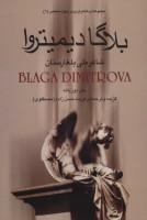 بلاگا دیمیتروا:شاعر ملی بلغارستان (شاعران برتر جهان معاصر 1)،(2زبانه)