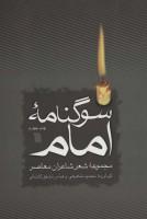 سوگنامه امام (مجموعه شعر شاعران معاصر)