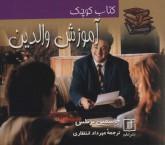 کتاب کوچک آموزش والدین