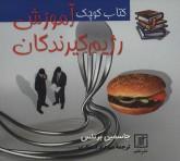 کتاب کوچک آموزش رژیم گیرندگان