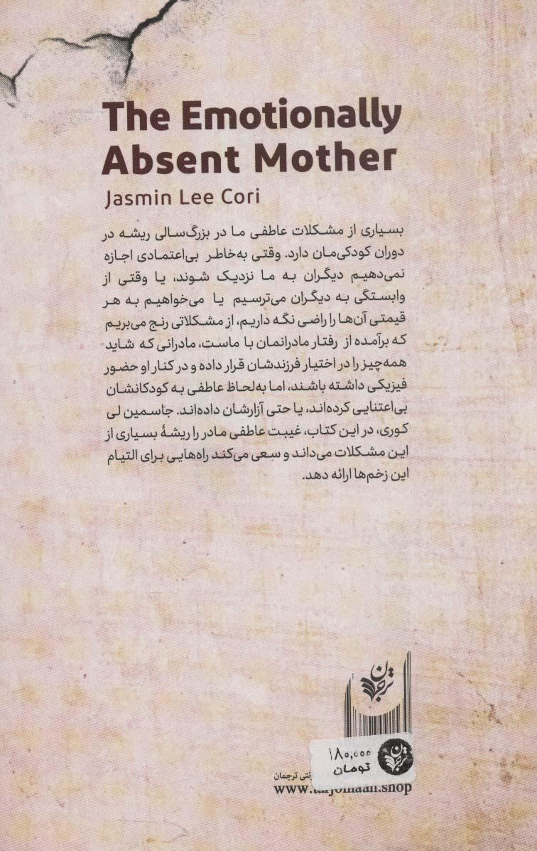 مادری که کم داشتم (راهنمایی برای خودسازی و یافتن عشق گم شده)
