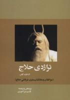 تراژدی حلاج در متون کهن (موافقان و مخالفان مشرب عرفانی حلاج)