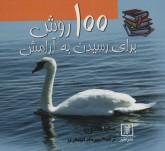 100 روش برای رسیدن به آرامش