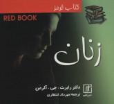 کتاب قرمز زنان