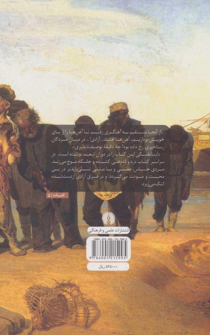 خاطرات خانه مردگان (ادبیات کلاسیک جهان)