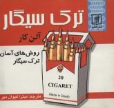 ترک سیگار (روش های آسان ترک سیگار)