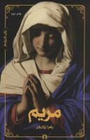 مریم (زنان تاریخ ساز)