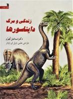 زندگی و مرگ دایناسورها (گلاسه)