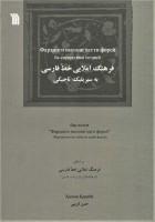 فرهنگ املایی خط فارسی به سیریلیک تاجیکی (2زبانه)