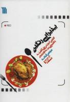 پذیرایی رنگین (گلچین آموزش های آشپزی و شیرینی پزی تلویریون)،(2جلدی)
