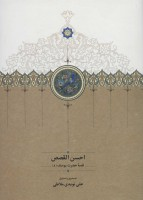 احسن القصص (قصه حضرت یوسف (ع))