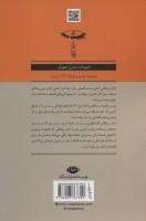 دختر پرتقالی (ادبیات مدرن جهان،چشم و چراغ122)