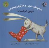 ماجراهای خرس و خرگوش صحرایی 1 (خرس کجاست؟)،(گلاسه)