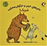 ماجراهای خرس و خرگوش صحرایی 2 (شریک!)،(گلاسه)